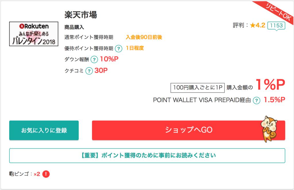 f:id:ishimotohiroaki:20180114092625p:plain