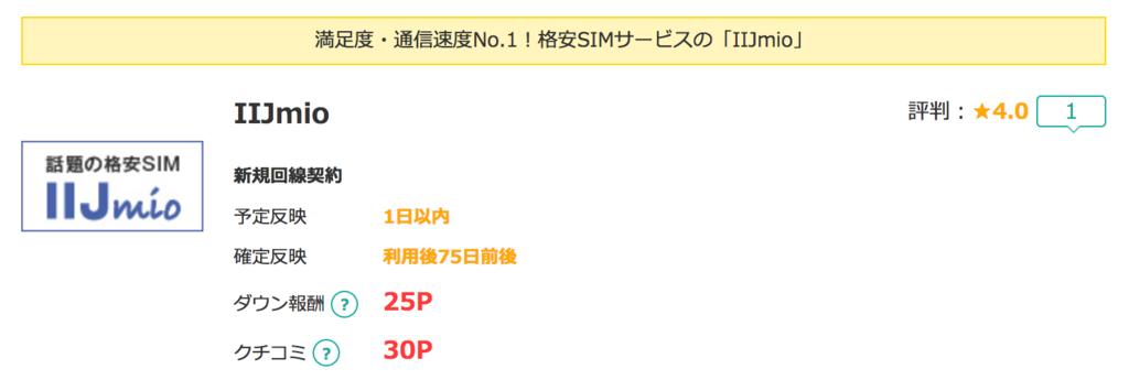 f:id:ishimotohiroaki:20180114163038p:plain