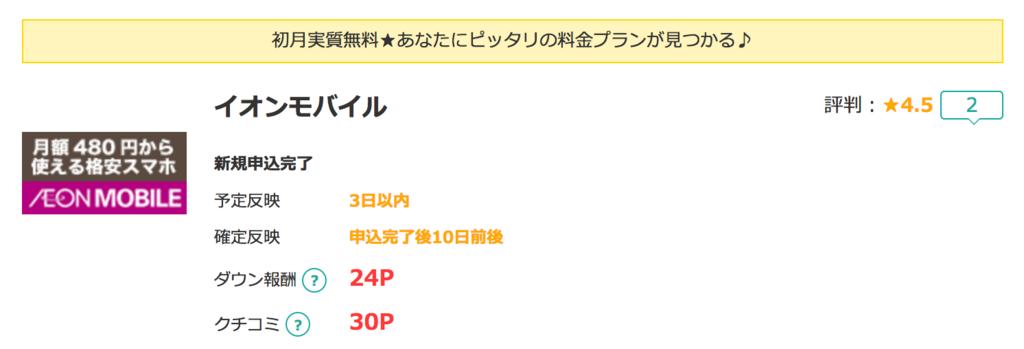 f:id:ishimotohiroaki:20180115215339p:plain