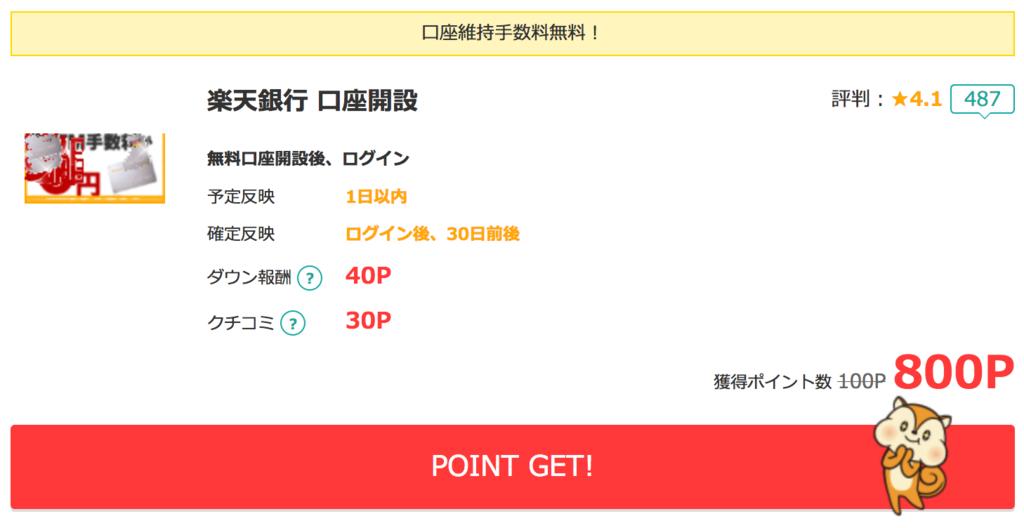 f:id:ishimotohiroaki:20180519093033p:plain